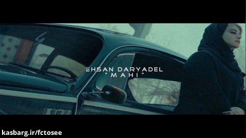 احسان دریادل - موزیک ویدیو ماهی