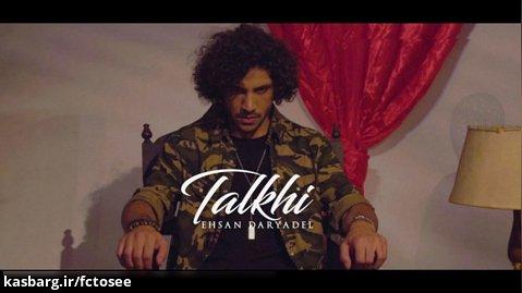 احسان دریادل - موزیک ویدیو تلخی | ترانه غمگین