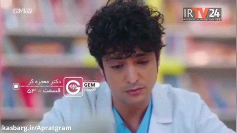 سریال دکتر معجزه گر قسمت 53 دوبله فارسی