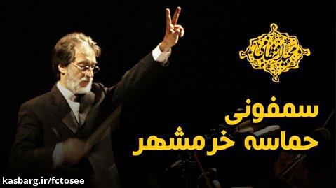 اجرای زنده سمفونی حماسه خرمشهر - مجید انتظامی