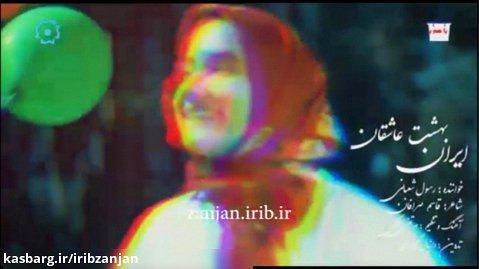 سرود حماسی ایران بهشت عاشقان