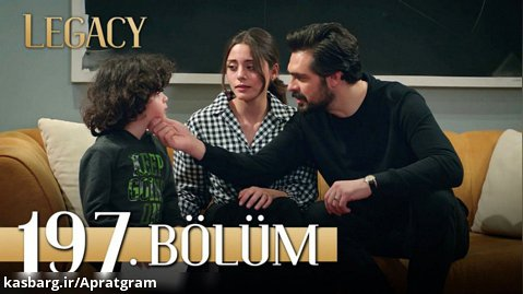 سریال ترکی امانت قسمت 197 زیرنویس فارسی