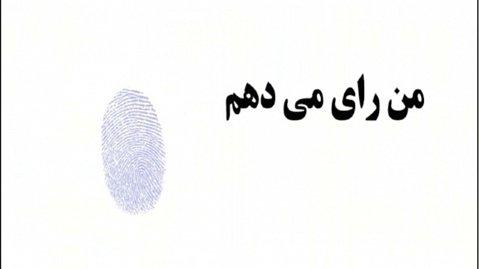 من به عنوان یک شهروند درجه یک رای میدهم چون آینده کشورم مهم است.