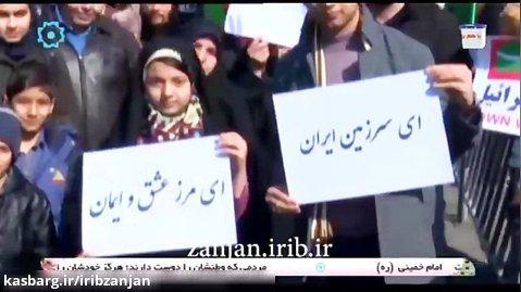 سرود حماسی ای سرزمین ایران