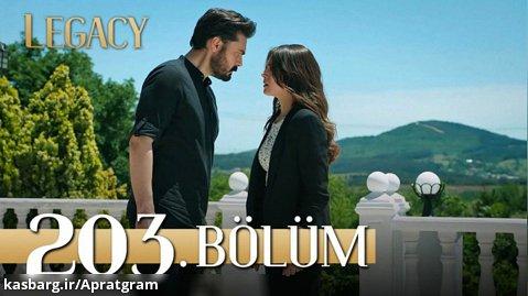 سریال ترکی امانت قسمت 203 زیرنویس فارسی