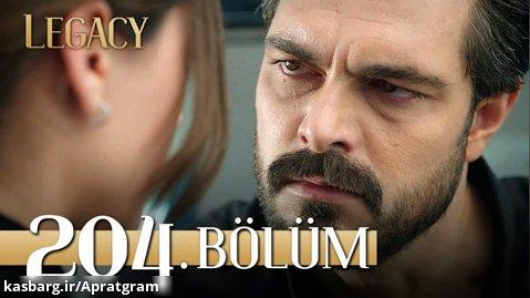 سریال ترکی امانت قسمت 204 زیرنویس فارسی