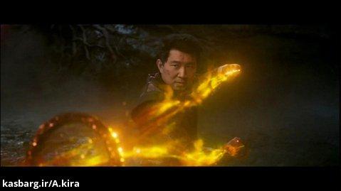 دومین تریلر از فیلم شانگ چی و افسانه ده حلقه ، اکران: ۱۲ شهریور