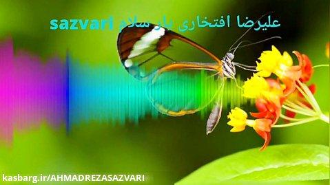 نماهنگ حالا ای یار سلام علیرضا افتخاری بمناسبت روز مبارزه با مواد مخدر ۵ تیر