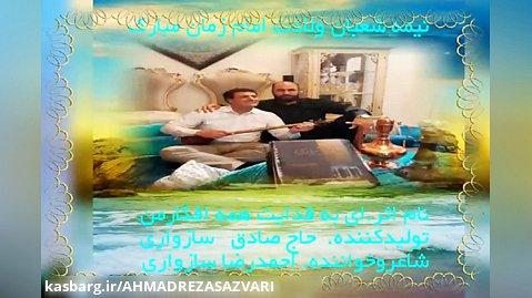نماهنگ ای به فدایت همه افکارمن احمدرضاسازواری بمناسبت روز مبارزه با مواد مخدر