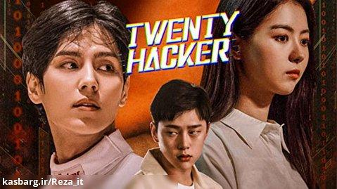 فیلم بیست هکر 2021 The Hacker زیرنویس فارسی   اکشن، هیجان انگیز