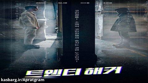 فیلم اکشن بیست هکر  2021 The Hacker زیرنویس فارسی