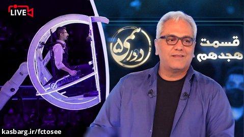 قسمت هجدهم مسابقه هیجان انگیز دورهمی - فصل پنجم   مهران مدیری