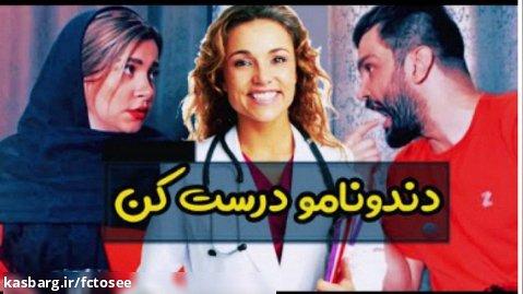 وقتی دنبال دوست دختر دندونپزشکی   محسن ایزی