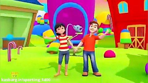 آهنگ شاد کودکانه - ترانه شاد کودکانه - کلیپ کودکانه