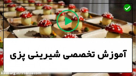 آموزش شیرینی پزی-پخت شیرینی خانگی- تهیه دانمارکی رولیر
