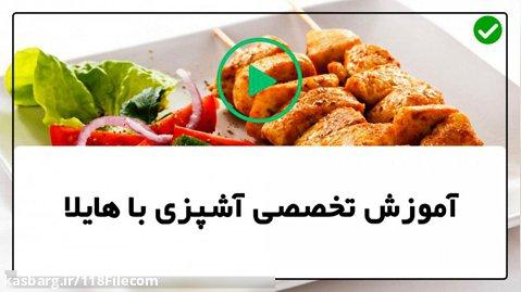 آموزش آشپزی-شیرینی پزی-دستور پخت غذا-روش پخت غذا- برگر تند