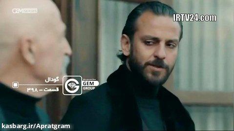 سریال ترکی گودال قسمت 398 دوبله فارسی