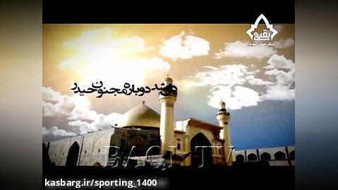 کلیپ فوق العلاده زیبا عید غدیر خم - عید غدیر مبارک - استوری تبریک عید غدیر