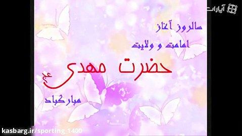 کلیپ فوق العلاده زیبا عید غدیر - عید غدیر مبارک - تبریک عید غدیر