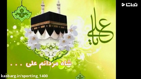 کلیپ عید قدیر - مولودی خوانی غدیرخم - کلیپ بسیار زیبای عید غدیر - تبریک عیدغدیر