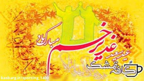کلیپ ویژه استوری عیدغدیر - تبریک عید غدیر خم - مولودی عید غدیر مبارک