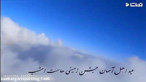 کلیپ عید قدیر / مولودی شاد غدیرخم / کلیپ بسیار زیبای عید غدیر
