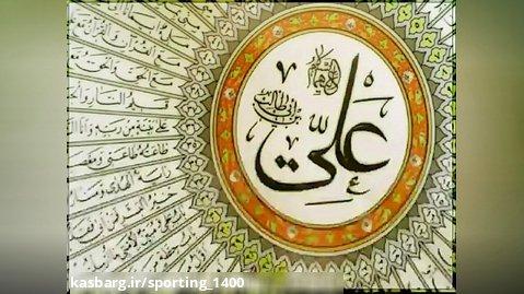 کلیپ فوق العلاده زیبا عید غدیر خم - عید غدیر مبارک - استوری عیدغدیرخم
