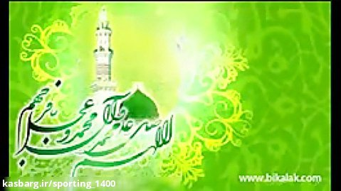 کلیپ شعر عید غدیر - عید غدیر مبارک - تبریک عید غدیر