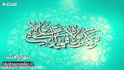 کلیپ عید قدیر / مولودی خوانی غدیرخم / کلیپ عید غدیر - تبریک عیدغدیر
