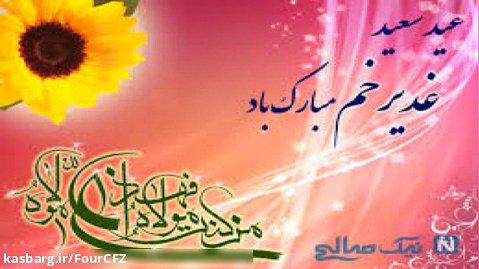 تبریک عید سعید غدیر / آهنگ عید غدیر / موزیک ویدیو عید سعید غدیر