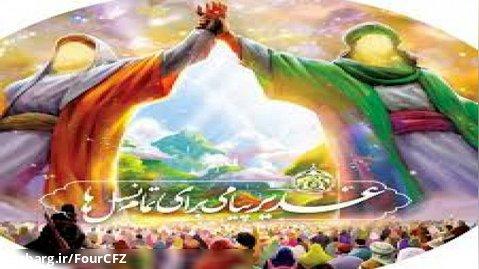 تبریک ولادت حضرت علی علیه السلام - تبریک عید سعید غدیر - نوحه عید سعید غدیر