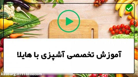 آموزش آشپزی-شیرینی پزی-دستور پخت غذا- روش پخت غذا- ساندویچ