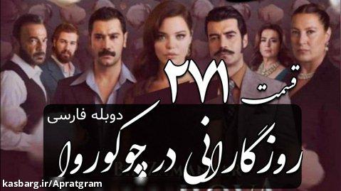 سریال روزگارانی در چوکوروا قسمت 271 دوبله فارسی