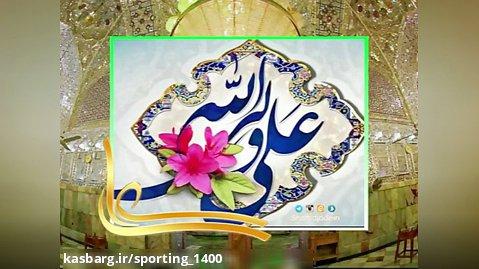 کلیپ تبریک عید غدیر خم - کلیپ عید غدیر - بازسازی واقعه ای عیدقدیر