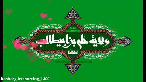 کلیپ تبریک عید غدیر خم - کلیپ عید غدیر - نماهنگ عید غدیر خم
