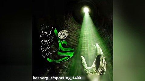 کلیپ تبریک عید غدیر خم - کلیپ عید غدیر - عید غدیر محسن چاوشی