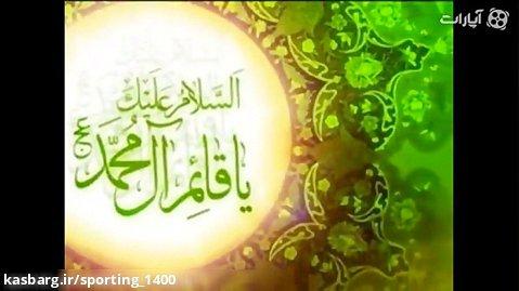 |کلیپ تبریک عید غدیر خم | کلیپ ویژه عید غدیر | عید غدیر خم مبارک |
