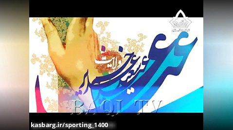 | نماهنگ زیبای عیدغدیرخم | آهنگ ویژه عیدغدیر | کلیپ استوری عیدمبعث |