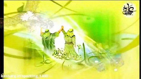 | نماهنگ زیبای عیدغدیرخم | آهنگ ویژه عیدغدیر | کلیپ عیدمبعث |