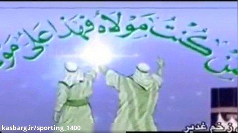 کلیپ تبریک عید غدیر خم - کلیپ عید غدیرمن کنت مولا و فهذا علی ومولا