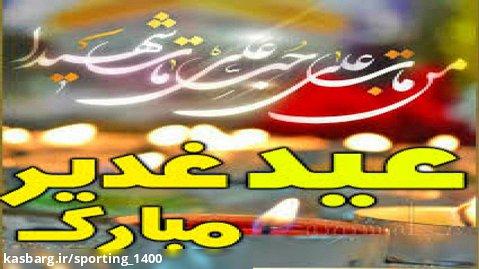 کلیپ تبریک عید غدیر خم - کلیپ عید غدیر - عید مبعث مبارک