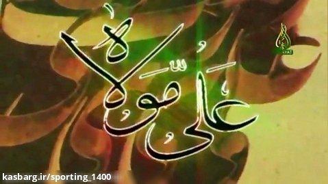 کلیپ تبریک عید غدیر خم - کلیپ عید غدیر ویژه استوری - عید غدیر خم مبارک