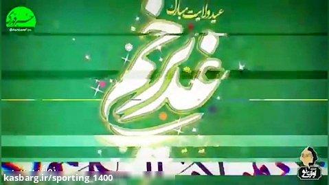 مولودی خوانی عیدمبعث - استوری ویژه عید غدیر خم - عید غدیر خم مبارک