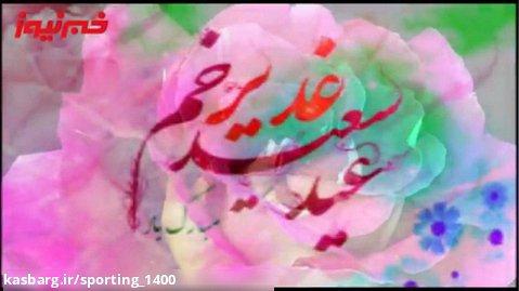 کلیپ تبریک عید غدیر خم - عیدسعیدغدیر خم مبارک - شعرعیدمبعث