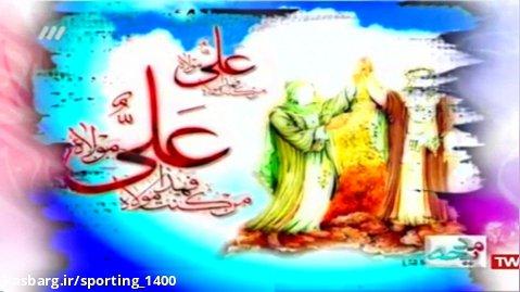 تبریک عید غدیر خم - کلیپ عید غدیر علی مولا - مولودی خوانی ویژه عید مبعث