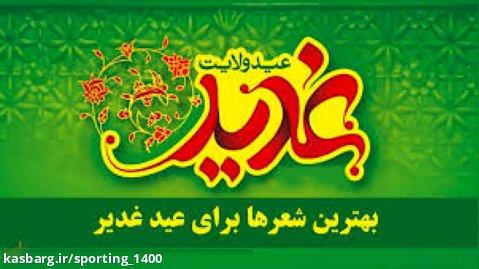 کلیپ تبریک عید غدیر خم - کلیپ عید غدیر - عید غدیر خم مبارک