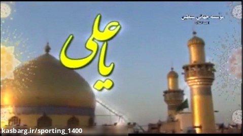 تبریک عید غدیر خم - کلیپ عید غدیر - عید غدیر ویژه استوری اینستاگرام