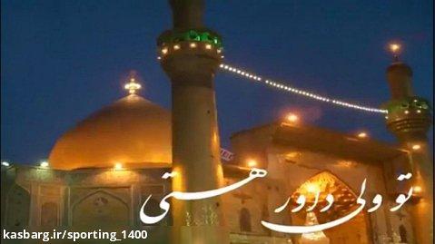 کلیپ تبریک عید غدیر خم - کلیپ نماهنگ عید مبعث - عید غدیر