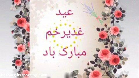 کلیپ دکلمه تبریک عید غدیر خم - عید غدیر خم مبارک