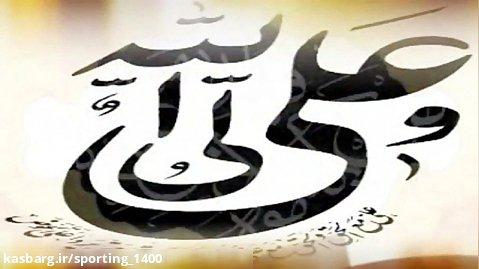 بهترین وزیباتزین کلیپ تبریک عیدمبعث - نماهنگ عید غدیر خم مبارک